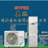 英鹏上海防爆空调机 BFKG-7.5(3匹柜式)