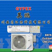 浙江英鹏防爆空调/防爆分体壁挂式空调机