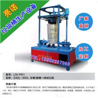 供应铁质垃圾桶生产制造设备 垃圾桶封底机