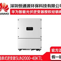 深圳恒通源华为组串式逆变器 SUN2000-40KTL