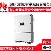 深圳恒通源华为组串式逆变器 SUN2000-33KTL
