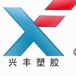 汕头市兴丰塑胶限公司