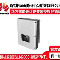 深圳恒通源华为组串式逆变器 SUN2000-12KTL