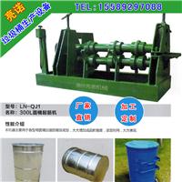 供应垃圾桶生产设备 300L圆桶起筋机