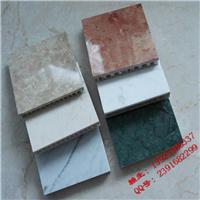吴江铝蜂窝芯板_云浮石材铝蜂窝地板_蜂窝板铝隔断