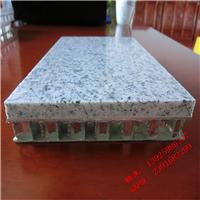 南昌铝蜂窝门板_单层玻镁铝合金蜂窝板_蜂窝铝单板批发价
