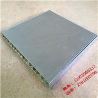 常熟铝蜂窝门板_勾搭式蜂窝板铝_铝蜂窝夹芯板吊装
