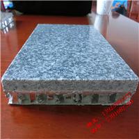 南昌铝蜂窝板_无纺布铝蜂窝夹芯板_蜂窝板铝代理