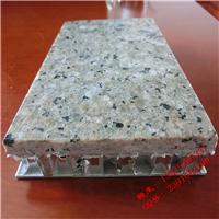 九江铝蜂窝板_喷油铝质蜂窝吸音板_铝蜂窝地板用途