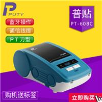 普贴标签打印机PT-60BC蓝牙线缆标识打印机耗材