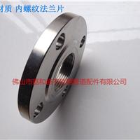 供应304螺纹法兰 不锈钢铸造法兰 国标厂家