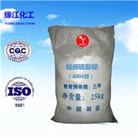 供应电子油墨级硫酸钡