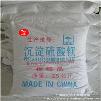 供应化纤级硫酸钡