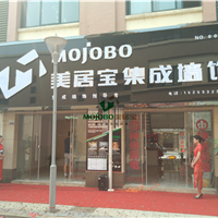 安徽省南陵县集成墙面加盟店效果图