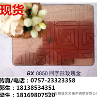供应广东不锈钢压纹板厂家直销