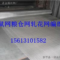安平一诺:专销镀锌编织网16目不锈钢窗纱厂