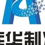 浙江库华制冷设备工程有限公司