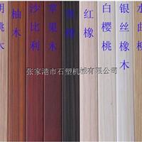 PVC家具免漆生态板封边皮卡条生产线设备