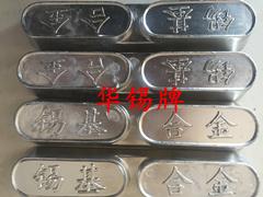 供应高耐磨抗腐蚀锡基轴承巴氏合金11-6