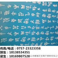 供应广东不锈钢精雕蚀刻甲骨文板