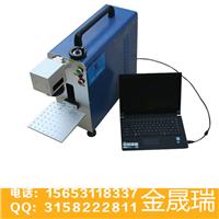 10/20W便携式光纤激光打标机供应