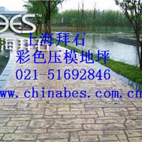 拜石供应浙江艺术压花混凝土/压模混凝土保护剂