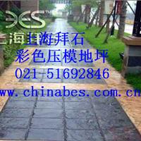 拜石供应舟山压模混凝土/彩色混凝土厂家