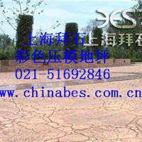 供应南通压模混凝土/杭州混凝土压模地坪/彩色压花砼厂家