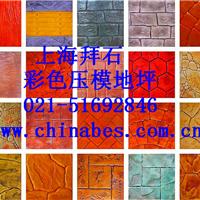 供应温州彩色压膜地坪/艺术压印地坪/压印混凝土厂家直销