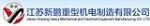 江苏新鹏重型机电制造有限公司