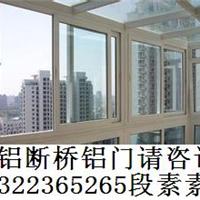 供应天津凤铝断桥铝窗户
