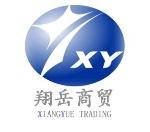 沧州翔岳商贸有限公司
