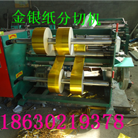 郑州金银纸分切机详细参数 ~分切机价格参考