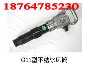 供应G11不结冰风镐厂家品质