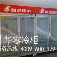 冰柜|便利店冰柜|冰柜厂家| 华零冷柜价格