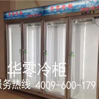 华零牌冷柜冷柜价格冷柜图片冷柜尺寸