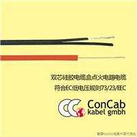 耐高温电缆SiZ-341双芯硅胶和点火电路电缆