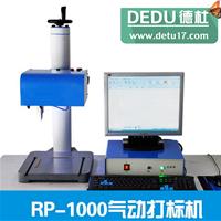 供应RP1000气动打标机 铭牌标牌气动打标机
