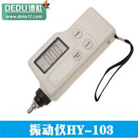 供应(测量精准)测振仪测振笔HY-103