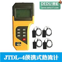 供应JTDL-4便携式热流计 四通道热流测试仪