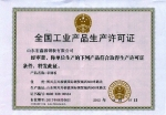 全国工业生产经营许可证