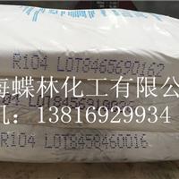 供应塑料专用杜邦钛白粉R104