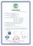 产品认定证书