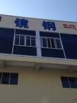 东莞镜钢金属科技有限公司