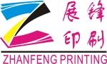 广州市展锋纸品有限公司
