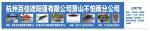 杭州萧山不怕雨遮阳篷有限公司