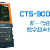 CTS-9009PLUS