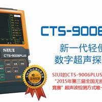 供应CTS-9009PLUS超声探伤仪