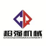 济宁超强工程机械有限公司