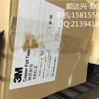 供应3M467胶带